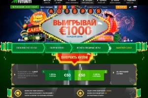 Futuriti :: Лотерея