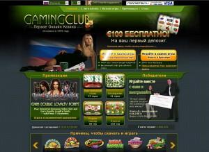 Онлайн казино Gaming Club Россия - Начни играть в первом в мире интернет казино прямо сейчас!