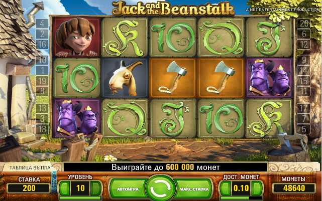 CASINO ROOM:: 3D слот-игра Jack and the Beanstalk - Начни играть прямо сейчас!