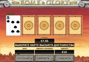 """Europa Casino :: Видеослот Rome & Glory. Функция """"Рискованная игра"""""""