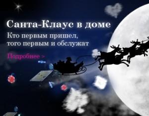 """CASINO KING - Акция """"Санта-Клаус в доме"""""""