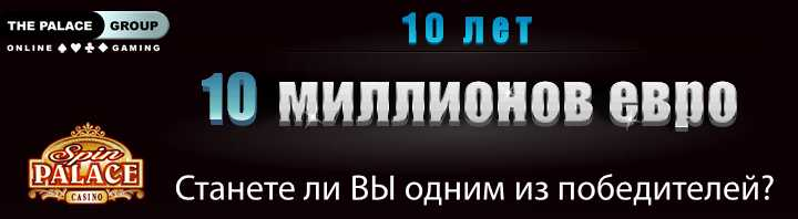 10 лет Spin Palace Casino