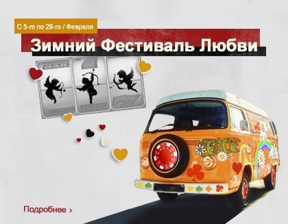 """Прими в феврале участие в акции """"Зимний фестиваль любви"""" от Casino King и получи призы!"""