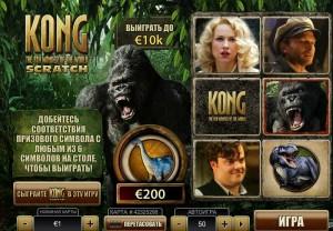Titan Casino :: Kong Scratch-игра - Проверь свою удачу в онлайн моментальной лотерее !