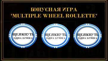 Reely Roulette :: Определение количества используемых рулеток в бонусной игре Multiple Wheel Roulette