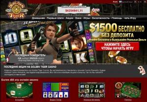 Golden Tiger Casino :: Установи русскоязычный софт прямо сейчас!