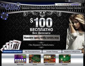 Quatro Casino :: Установи русскоязычный софт прямо сейчас!