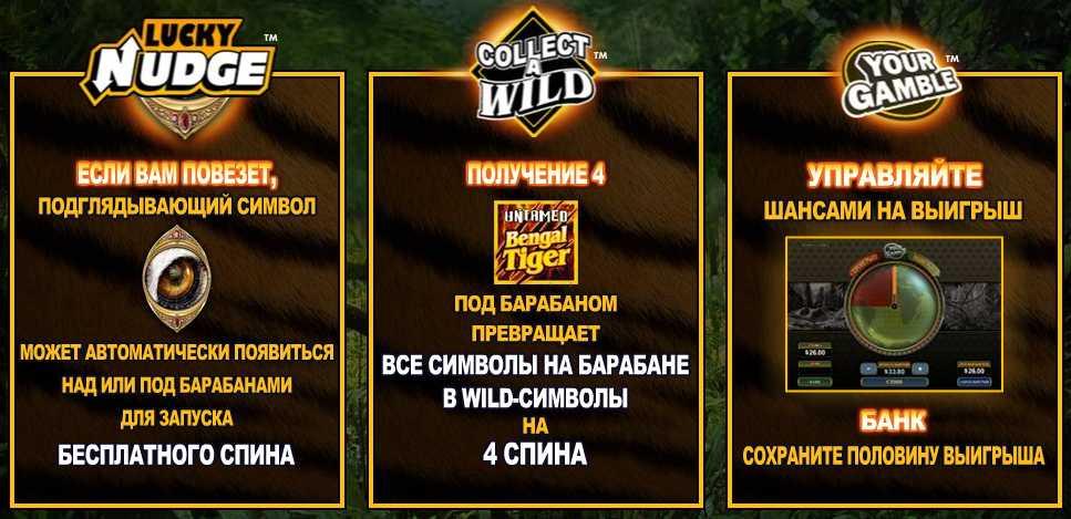 """SPIN PALACE CASINO :: Новый игровой автомат Untamed–Bengal Tiger (""""Неукротимый-Бенгальский тигр"""")  - Специальные функции Lucky Nudge, Collect-A-Wild, Your Gamble"""
