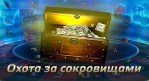 "Прими участие в акции ""Охота за сокровищами"" от Party Casino"