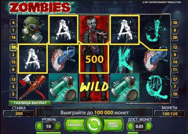 Unibet Casino :: Видеослот ZOMBIES - Начни играть прямо сейчас!