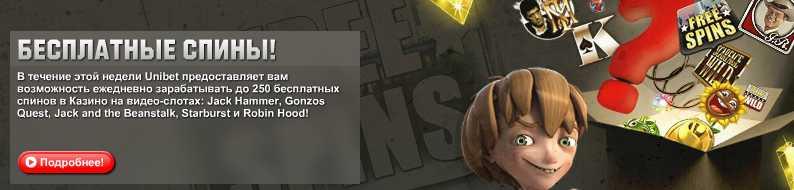 Получи ЕЖЕДНЕВНО до 250 бесплатных спинов играя в UNIBET CASINO !