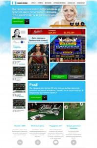 Casino Room :: Начни играть прямо сейчас!