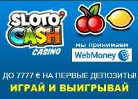 Sloto' Cash Казино принимает WebMoney - Играй прямо сейчас !
