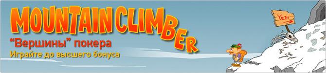 PAF Casino :: Видеопокер Mountain Climber - Начни играть прямо сейчас!