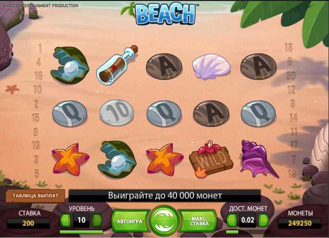 """CASINO LUCK :: Игровой автомат Beach (""""Пляж"""") - Играй прямо сейчас!"""