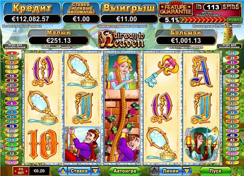 Sloto' Cash Casino :: Игровой автомат Hairway to Heaven - ИГРАТЬ СЕЙЧАС!