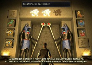 ТИТАН КАЗИНО :: Игровой автомат Daring Dave & the Eye of Ra :: Бонусная игра - УРОВЕНЬ 1