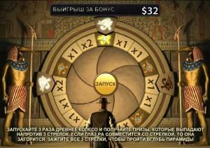 ТИТАН КАЗИНО :: Игровой автомат Daring Dave & the Eye of Ra :: Бонусная игра - УРОВЕНЬ 2