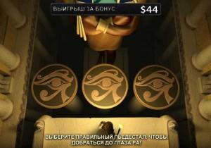 ТИТАН КАЗИНО :: Игровой автомат Daring Dave & the Eye of Ra :: Бонусная игра - УРОВЕНЬ 3