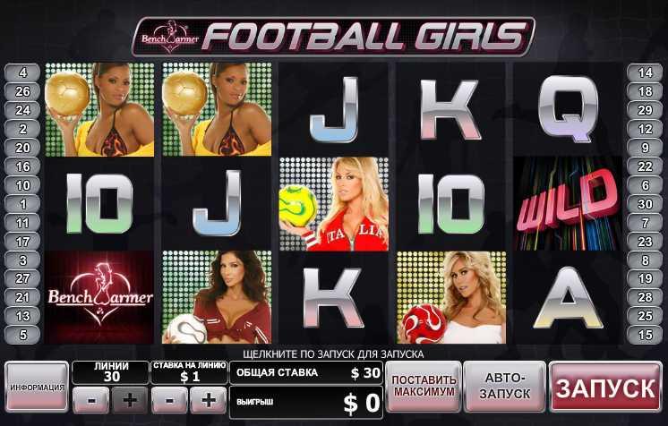 Титан Казино :: Игровой автомат Football Girls - Начни играть прямо сейчас!