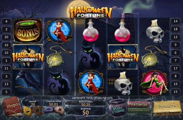 Играйте в слот-автомат Halloween Fortune в Казино Plex!