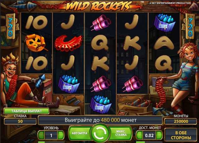 """CASINO ROOM :: Игровой автомат Wild Rockets (""""Безумные ракеты"""")"""