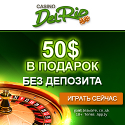 Получи $50 бесплатно и без депозита прямо сейчас в Казино Del Rio !