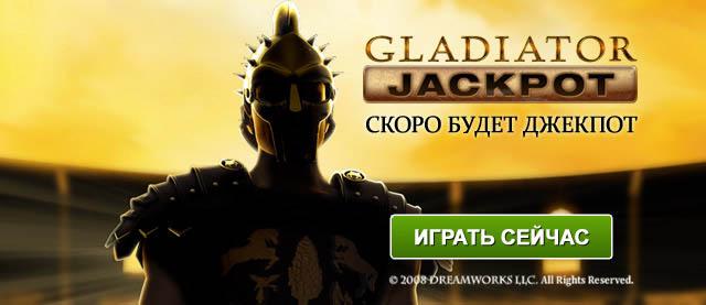 William Hill Казино :: Игровой автомат Gladiator Jackpot - НАЧНИ ВЫИГРЫВАТЬ ДЖЕКПОТ ПРЯМО СЕЙЧАС!