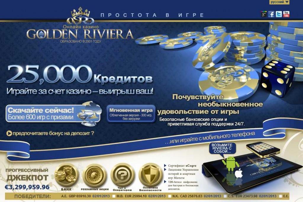 Golden Riviera Casino :: Проверенное интернет казино на русском языке