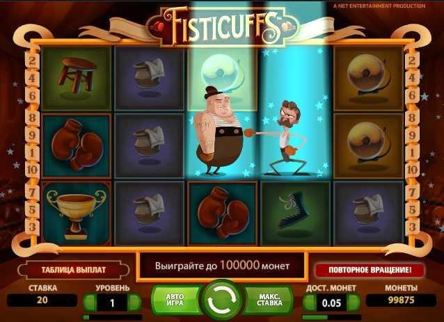 """CASINO LUCK :: Игровой автомат Fisticuffs (""""Кулачный бой"""")"""