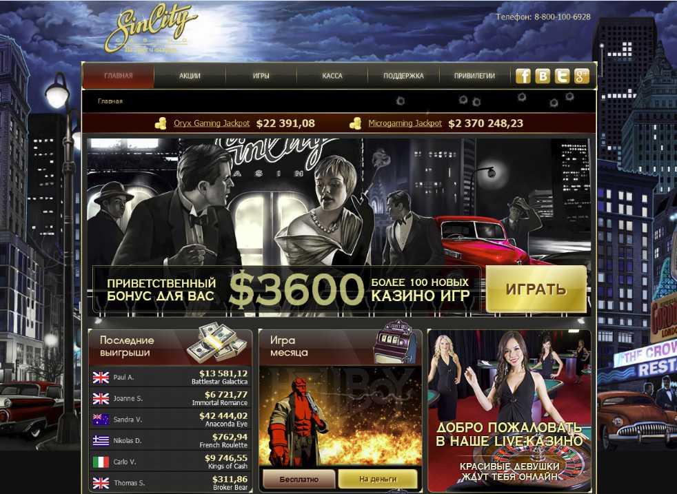 Начни играть в интернет казино SinCity прямо сейчас!