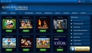 Посетите русский сайт King Solomons Casino!