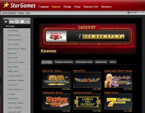 StarGames Казино - онлайн казино на русском языке, теперь работает с QIWI