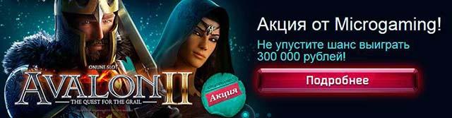 Прими участие в акции Avalon II на Ice Казино !