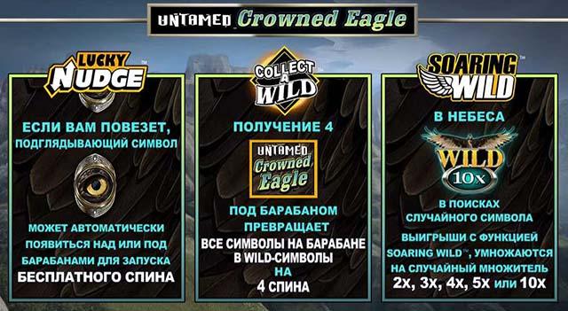 Jackpot City Казино :: Игровой автомат Untamed–Crowned Eagle («Неукротимый-Венценосный орёл») - Специальные игровые функции Lucky Nudge™, Collect-A-Wild™ и Soaring Wild™