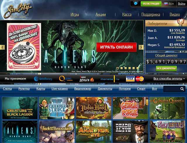 Сыграйте в обновленное Sin City Casino !