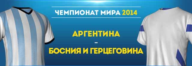 Сделай верную ставку с коэффициентом 1.4 на сборную Аргентины!