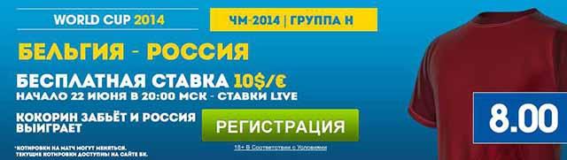 Сделай ставку на матч ЧМ 2014 Бельгия-Россия в БК William Hill