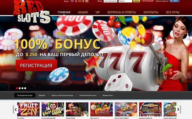 Если любишь играть в 3D слоты, то посети онлайн казино RedSlots и получи бесплатно $7 ТОЛЬКО за регистрацию!