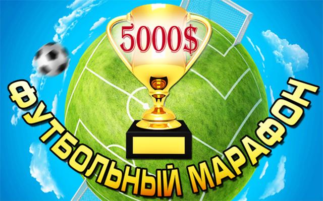 """Участвуй в слот-турнире """"Футбольный марафон"""" в Твист Казино!"""
