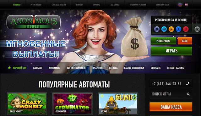 Anonymous Казино - Новое интернет казино с популярными игровыми автоматами Гаминаторами - Начните играть прямо сейчас!