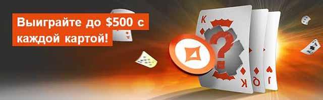 Party Poker разыгрывает 1 миллион скрэтч-карт с мгновенным гарантированным выигрышем
