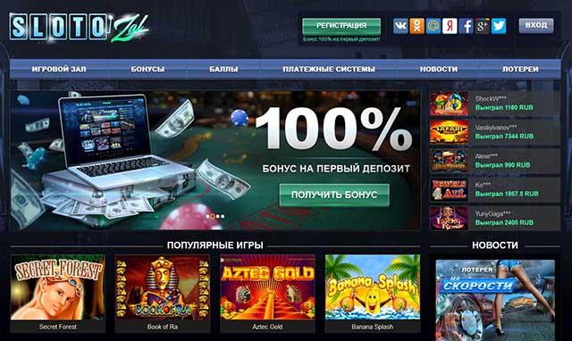 Получи новый бонус до 10000 рублей бесплатно в SlotoZal Казино прямо сейчас!