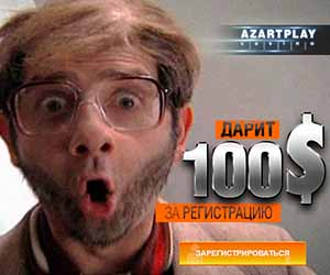 AzartPlay Казино дарит $100 за регистрацию!