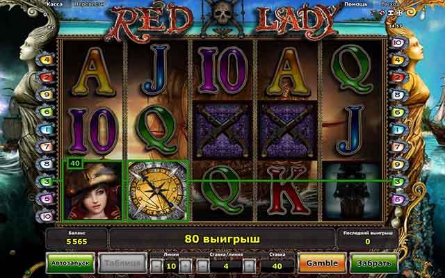 StarGames Казино :: Игровой автомат-гаминатор RED LADY - Начни играть прямо сейчас!