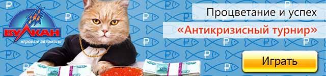 """""""Антикризисный турнир"""" в казино Вулкан - Начни играть прямо сейчас!"""