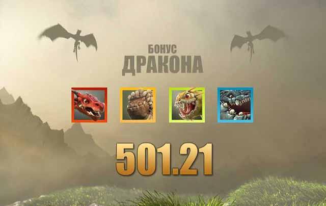 CASINO-X :: Пример начисления БОНУСА ДРАКОНА в игровом автомате Dragon's Myth (