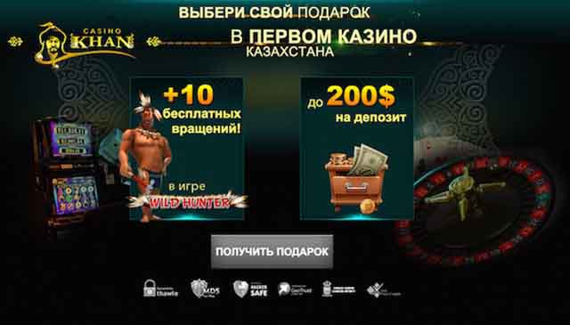 Бонус хан казино казино на круизных лайнерах фото