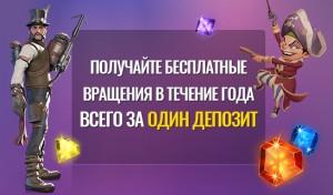 Начни получать еженедельные бесплатные спины, которые не требуют отыгрыша прямо сейчас в SlotsMagic Казино!