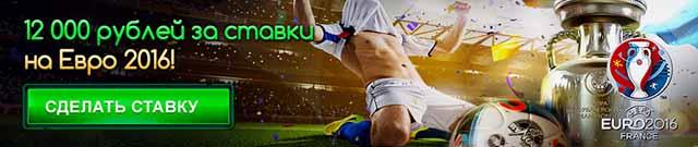 Получи бесплатно 500 рублей для игры в онлайн казино, сделав ставку на матч ЕВРО-2016 !